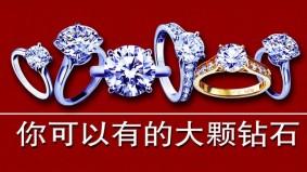 铭记一生五周年店庆-你可以有的大颗钻石